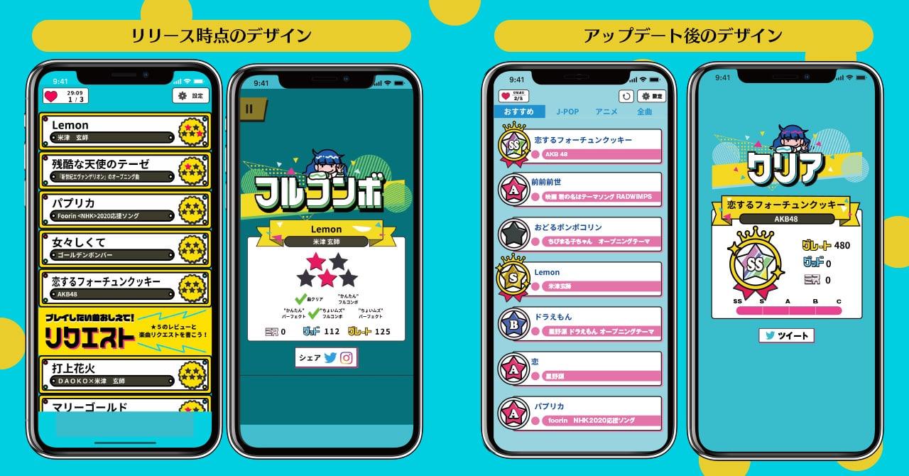 音楽アプリ「メロディ's」